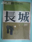 长城(1984年4期)