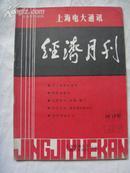 1983年上海电大通讯《经济月刊》创刊号杂志