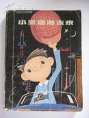 小灵通游未来(叶永烈著 1992年1版1印 仅印5300册 插图本 私藏)
