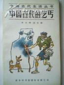 中国古代的乞丐
