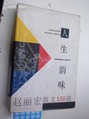 著者签名:赵丽宏《 人生韵味 》上海作家协会副主席,专业作家