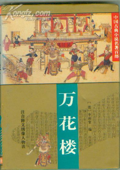 中国古典小说名著百部――万花楼