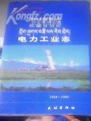 中国电力工业志丛书《西藏自治区电力工业志》