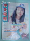 中外电视(1995年4期)