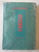 中华人民共和国地方简史丛书:当代西藏简史