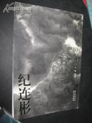 中国画坛.60一代――  纪连彬