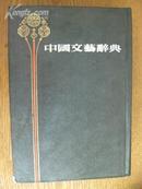 中国文艺辞典[1985年上海书店影印1931年民智书局]