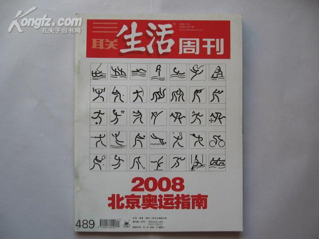 三联生活周刊(特别版)(2008北京奥运指南)9.5品