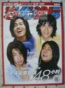 当代歌坛2002年第29期