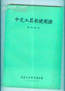 中文工具书使用法(参考资料)