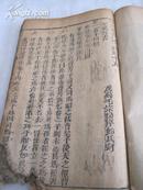 清代木刻板大开本四大奇书第一种《三国演义》 16到19回  4本  有残缺