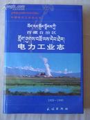 中国电力工业志丛书:西藏自治区电力工业志1928-1990