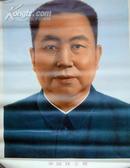 华国锋主席像〈2开〉