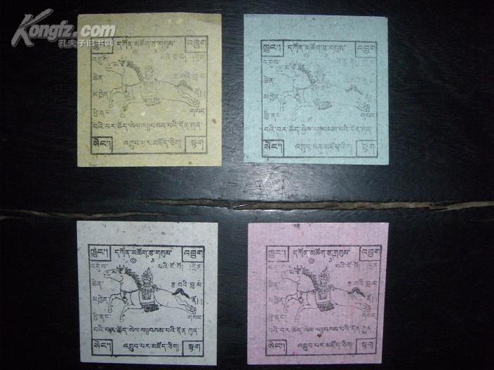 民国时期西藏票四张【少见】