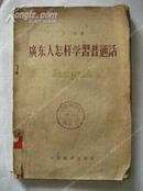 广东人怎样学习普通话