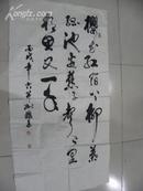 范国昌书法-4平尺