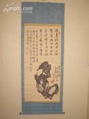 山石 下条桂谷 日本明治-大正时代の画家 贵族画家 帝室博物馆评议员 中国文化通