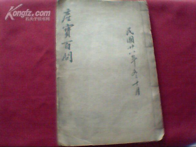 产寳百问(民国二十八年中医书 安徽花氏家藏产寳百问引药)
