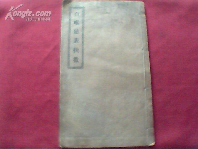 白喉忌表抉微(民国二十一年版中医书)印600本