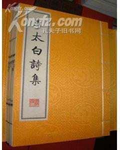 全新正版《李太白诗集》影印本宣纸线装全3册