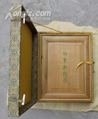 御制耕织图  【楠木盒装】礼品收藏