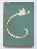 五十年代《和平》日记本(新未用)