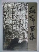 《苏华画集》苏华签名铃印本 8开大型硬精装画册.