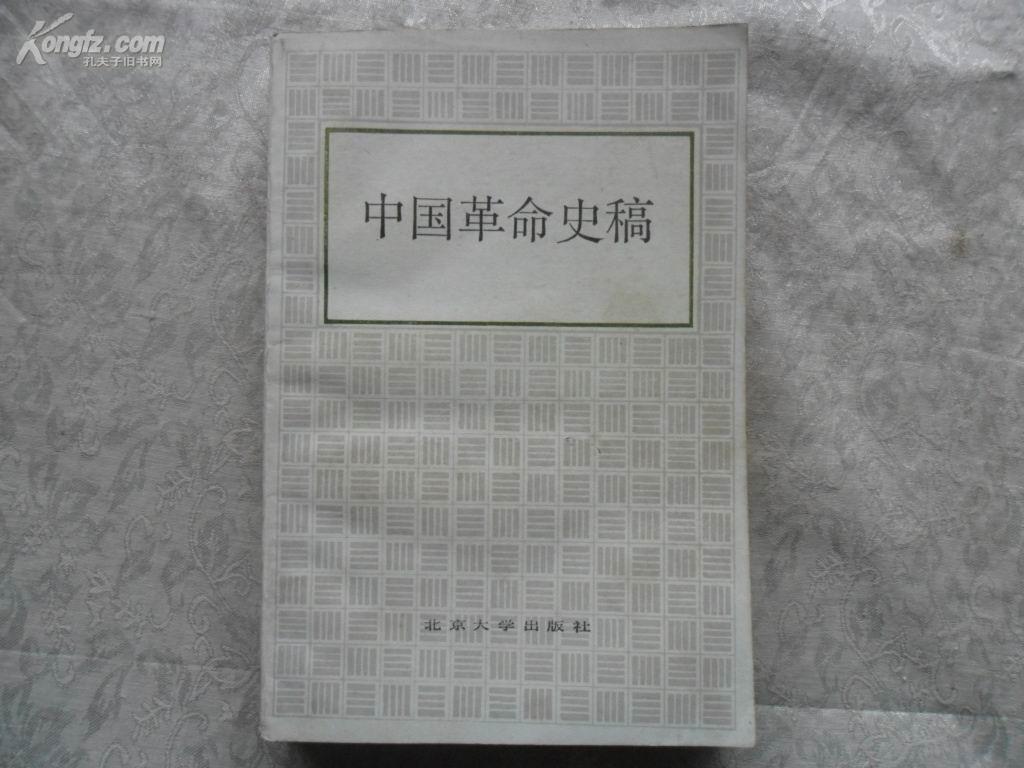 中国革命史稿