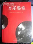 音乐鉴赏(普通高中课程标准实验教科书·音乐)【有MP3光盘一张】