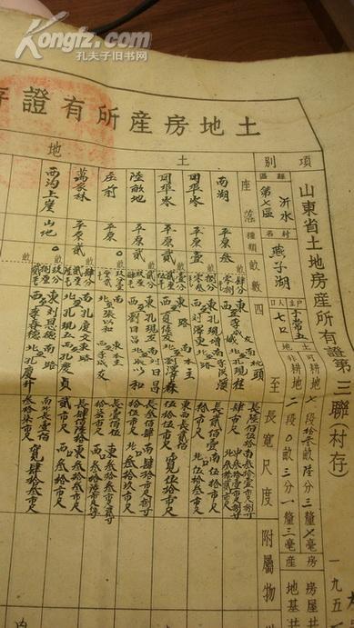 1951年沂水县第七区燕子湖村(今沂南县铜井镇燕子湖村孔庆华土地房产所有证