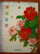 挂历。国花富贵-2003年 490x380毫米