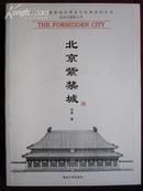 北京紫禁城