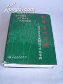 《新部首大字典--历代全汉字集规范化字帖字典》