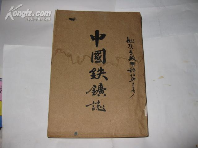 中国铁矿志 : 汉英对照(上下册)---地质专报甲种第二号