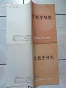宗教学研究1989年3—4期(总第15期)、1990年1—2期(总第16期)16开 两本合售