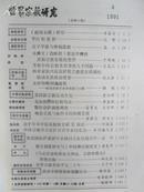 世界宗教研究(季刊)1991年第4期(总第46期)16开