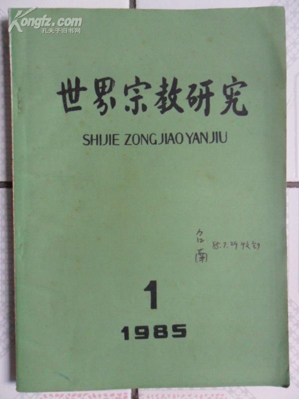"""世界宗教研究(季刊)1985年第一期(总第十九期)四川大学副教授""""曾召南""""签名"""