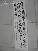 于林昌书法-4尺