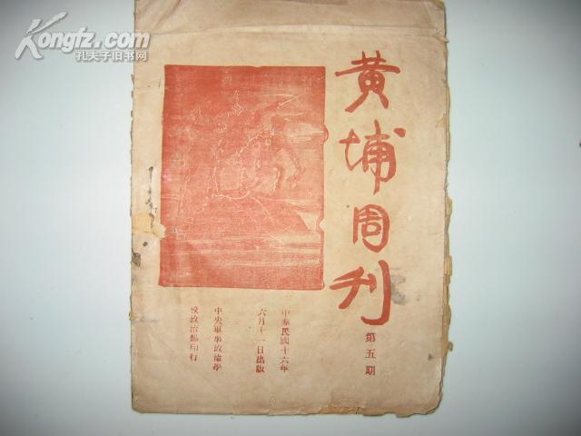 民国《黄埔周刊》毛边未裁总第五期  世上仅见一本新善本