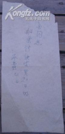 夏承焘钢笔书写/金同志(金江):船票请诀定买20日的(大概70年代书写)