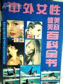 中外女性美容健美百科全书