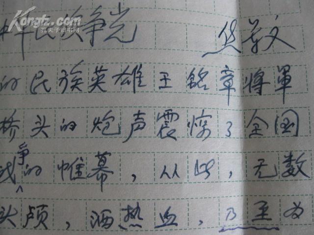 焦景文手稿:缅怀抗日殉国的民族英雄王铬章将军