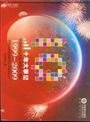 十年大事记--中国移动北京公司成立十周年1999-2009通信卡----092