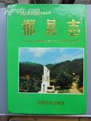 中华人民共和国地方志丛书 郴县志