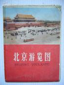 北京游览图(文革地名)