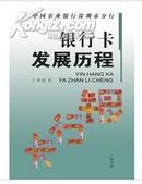 中国农业银行深圳分行银行卡发展历程【16开1册】包邮挂