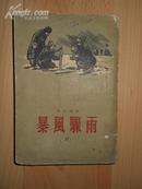 暴风骤雨(1958年印老版,古元木刻插图)