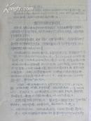 脑膜炎双球菌感染的诊断与治疗(1967年)