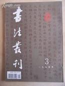 书法丛刊1994年第3期