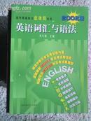 英语词汇与语法  02版